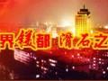 辽宁省海城市推进滑石粉优势产业提档升级